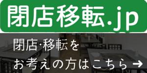 閉店移転.jp