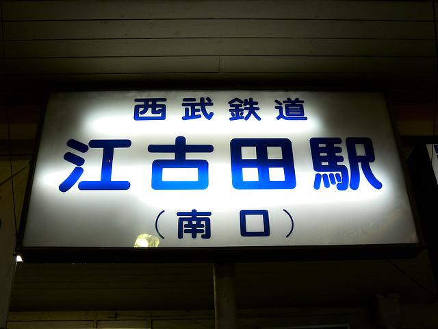 Photo credit: Osamu Iwasaki via Visualhunt / CC BY-SA