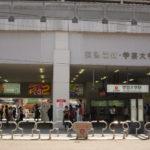 東急東横線「学芸大学駅」周辺を散策してみた 【街コラム】