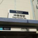 新宿区 「神楽坂」 駅 徒歩5分、鉄板焼きレストラン居抜きで飲食店開業できる