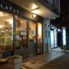 調布市 「仙川」駅徒歩2分、1階路面カフェ居抜きで飲食店開業できる
