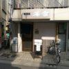 【予告】 品川区 「下神明」駅徒歩1分、1階店舗、居酒屋居抜きで飲食店開業できる