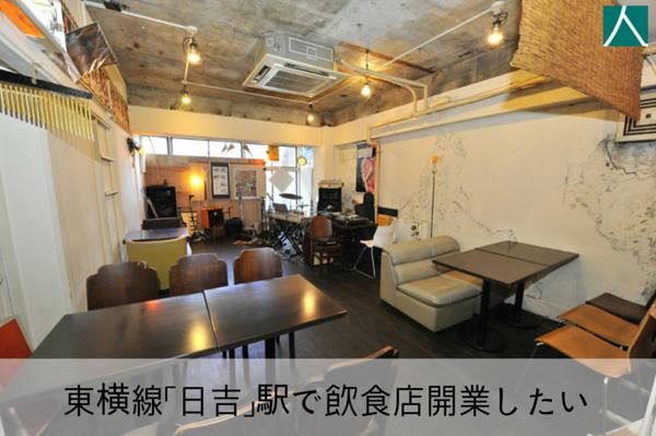 東横線「日吉」駅で カフェ 開店 したい