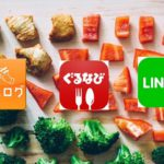 食べログ VS ぐるなび の違いは?そしてLINE@を 比較する