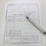 【永久保存版】飲食店開業に必要な資格・申請・届出まとめ
