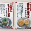 飲食店の効果的な宣伝方法4選!ポスター以外に4つの最強ツールを紹介
