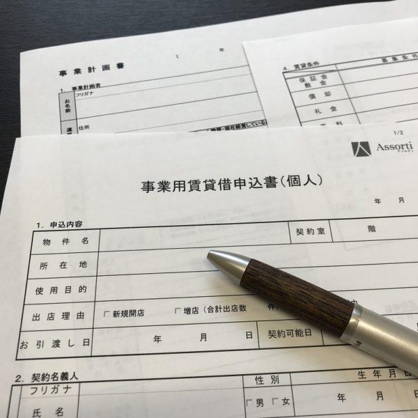飲食店-申込書-審査