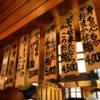 繁盛する飲食店舗の共通点  その6【メニューブック】