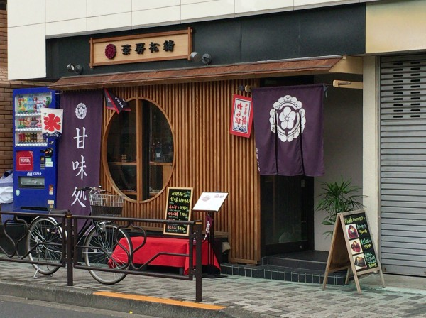 場所柄、湯島天満宮の周辺ではちらほらとお茶屋さんもあります。