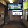 東京メトロ丸の内線「方南町」駅徒歩1分で飲食店開業できる