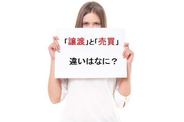居抜き店舗-譲渡