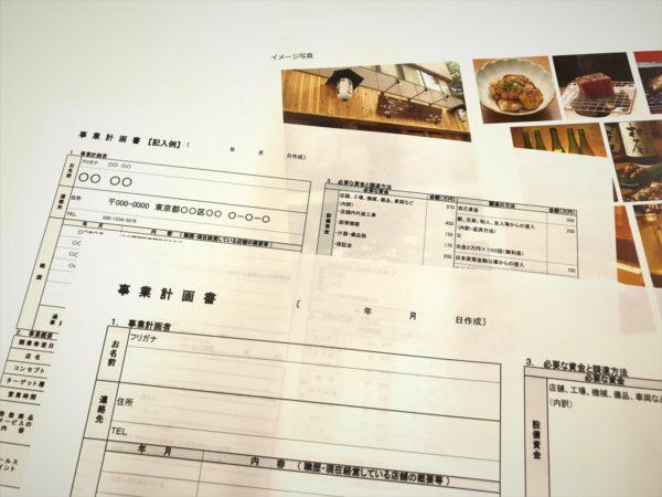 飲食店-事業計画書-審査