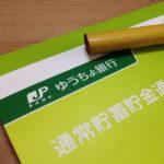 飲食店開業 金融機関からお金を借りる【日本政策金融公庫編】