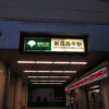 都営三田線「 新高島平 」駅徒歩2分、居酒屋1階路面店で飲食店開業できる