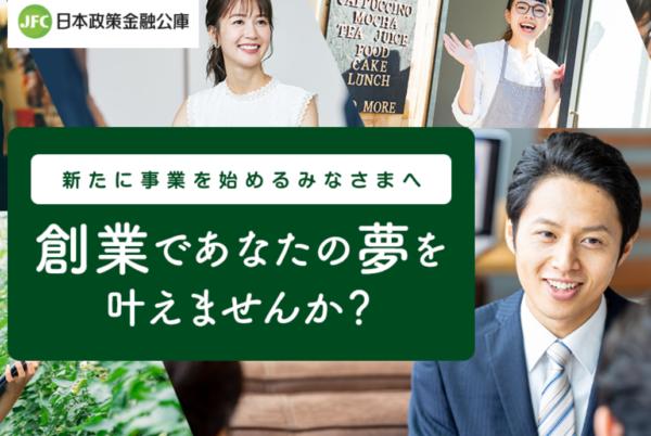 飲食店-融資-日本政策金融公庫