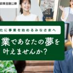 飲食店で開業するなら「日本政策金融公庫」からお金を借りよう!