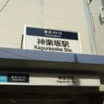 【過去記事】 新宿区 「神楽坂」 駅 徒歩5分、レストラン居抜きで飲食店開業できる