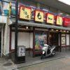 【成約御礼】杉並区 「方南町」駅徒歩2分、居酒屋居抜きで開業できる