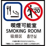 飲食店 改正健康増進法(受動喫煙法)令和2年4月義務化へ 対策は?