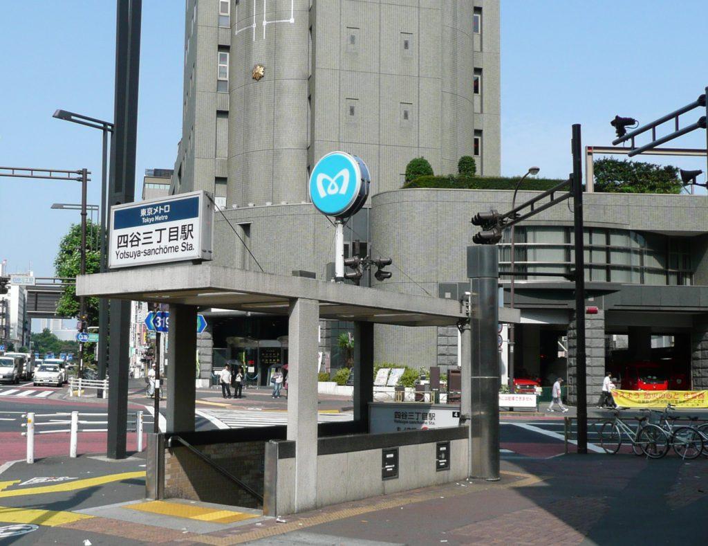 【成約御礼】新宿区 「四谷三丁目」駅徒歩2分、イタリアン ...