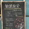 飲食店 4月の歓迎会対策 選ばれる繁盛店の秘訣