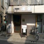 【過去記事】 品川区 「下神明」駅徒歩1分、1階店舗、居酒屋居抜きで飲食店開業できる