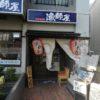 川崎市宮前区「鷺沼」駅徒歩4分、繁盛店居酒屋居抜きを引き継ぎできる