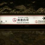 江東区 「清澄白河」駅 徒歩6分、1階路面 中華料理店居抜きで飲食店開業できる