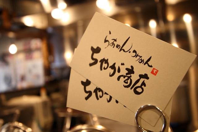 飲食店-ショップカード