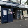 横浜市緑区「中山」駅徒歩7分、らーめん店居抜きで飲食店開業できる