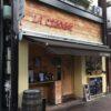 中央区 半蔵門線「水天宮前」駅徒歩2分、ビストロ居抜きで飲食店開業できる