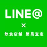 LINEで飲食店舗の簡易査定 「閉店移転.JP 」がLINE@始めました