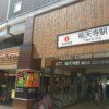 【予告】 目黒区 東急東横線「祐天寺」駅徒歩2分、カフェ居抜きで飲食店開業できる