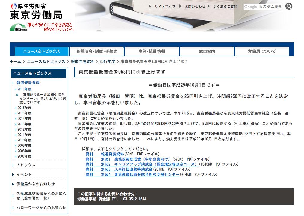東京都最低賃金を958円に引き上げます
