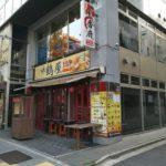 港区 JR山手線 「新橋」駅徒歩6分、1階店舗で飲食店開業できる