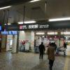 横浜市神奈川区 東急東横線「反町」徒歩1分1階、居酒屋居抜きで開業できる