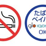 速報 加熱式たばこも規制対象に 飲食店の対応は