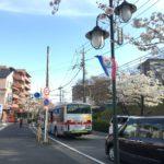 東急田園都市線「青葉台」駅徒歩12分、飲食店居抜きで開業できる