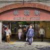 港区 JR山手線 「新橋」駅徒歩7分、1階店舗で飲食店開業できる