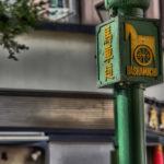 【予告】横浜市中区 「馬車道」駅徒歩3分、ダイニングバーで飲食店開業できる