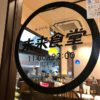 店サポインタビュー企画【未来食堂×アソルティ】 女性経営者が経験した飲食店の起業~その②~