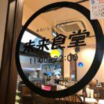 店サポインタビュー企画【未来食堂×アソルティ】 女性経営者が経験した飲食店の起業~その①~