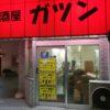 【前編】いまSNSで話題のお店「居酒屋ガツン!」へ行ってきました。