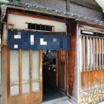 【予告】中央区 「茅場町」駅徒歩1分、古民家で飲食店開業できる