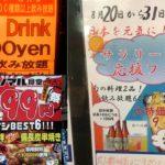 8月の飲食店 閑散期対策
