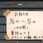 8月の飲食店 閑散期対策【飲食店・居抜き店舗:今週のまとめ】