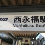 【過去記事】杉並区「西永福」駅徒歩1分、そば屋居抜きで開業できる