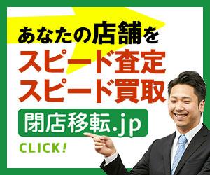 スピード査定・スピード買取なら閉店閉店JP