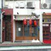 【成約御礼】新宿区 「神楽坂」駅徒歩5分、1階路面店で飲食店開業できる