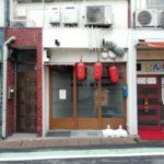 新宿区 「神楽坂」駅徒歩5分、1階路面店で飲食店開業できる